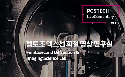 펨토초 엑스선 회절 영상 연구실<br>Femtosecond Diffraction &<br> Imaging Science Laboratory