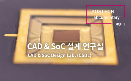 CAD & SoC 설계 연구실<br>CAD & SoC Design Lab